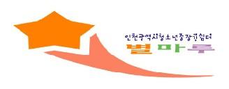 인천광역시 청소년 중장기 쉼터 별마루